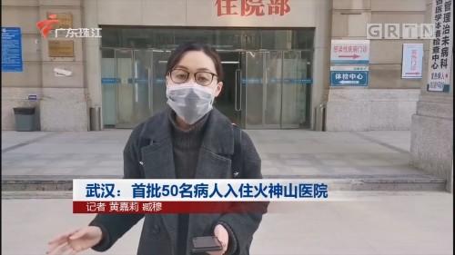 武汉:首批50名病人入住火神山医院