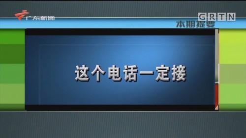 [HD][2020-02-04]新闻故事:这个电话一定要接