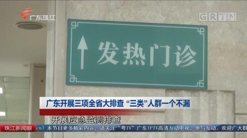 """广东开展三项全省大排查 """"三类""""人群一个不漏"""