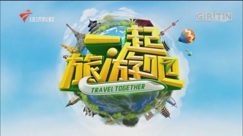 [HD][2020-02-09]一起旅游吧
