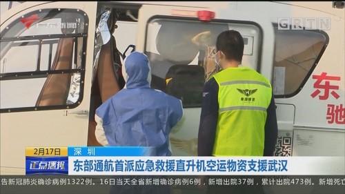 深圳 东部通航首派应急救援直升机空运物资支援武汉