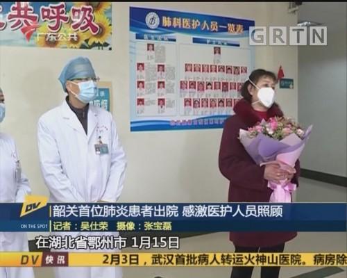 (DV现场)韶关首位肺炎患者出院 感激医护人员照顾