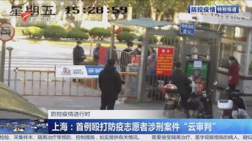 """防控疫情进行时 上海:首例殴打防疫志愿者涉刑案件""""云审判"""""""