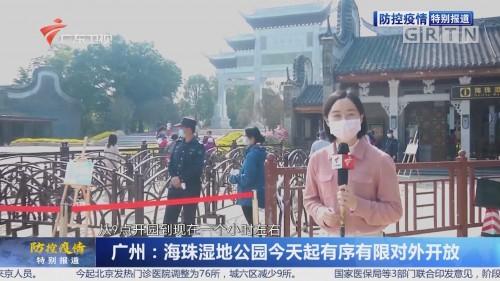广州:海珠湿地公园今天起有序有限对外开放
