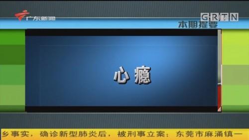 [HD][2020-02-07]新闻故事:心瘾