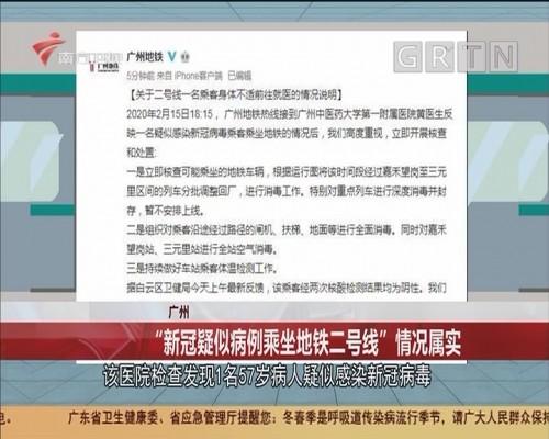 """广州 """"新冠疑似病例乘坐地铁二号线""""情况属实"""