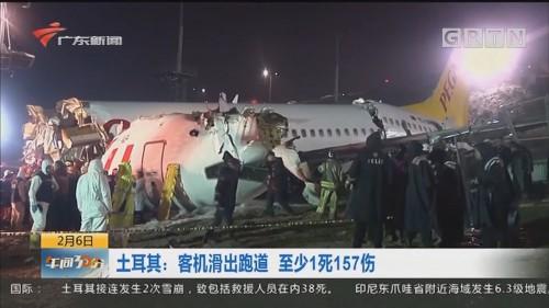 土耳其:客机滑出跑道 至少1死157伤
