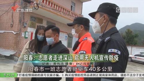 阳春:志愿者走进深山 启用无人机宣传防疫