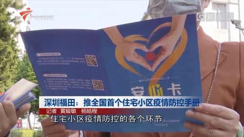 深圳福田:推全国首个住宅小区疫情防控手册