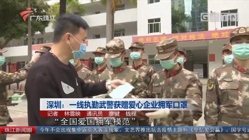 深圳:一线执勤武警获赠爱心企业拥军口罩