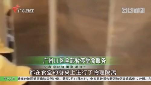 广州11区全部暂停堂食服务
