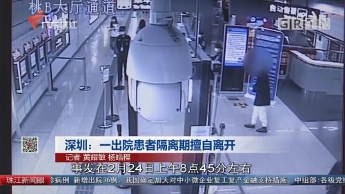 深圳:一出院患者隔离期擅自离开