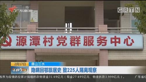 佛山三水:隐瞒回鄂旅居史 致225人隔离观察