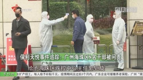保利天悦事件追踪:广州海珠区8名干部被问责