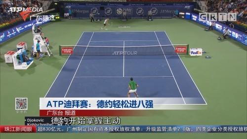 ATP迪拜赛:德约轻松进八强