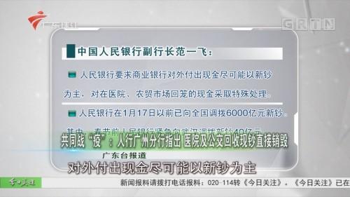 """共同战""""疫"""":人行广州分行指出 医院及公交回收现钞直接销毁"""