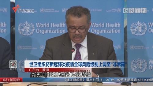 """世卫组织将新冠肺炎疫情全球风险级别上调至""""非常高"""""""