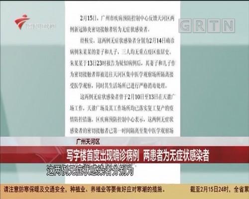 广州天河区 写字楼首度出现确诊病例 两患者为无症状感染者