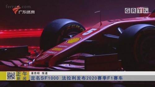 定名SF1000 法拉利发布2020赛季F1赛车
