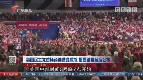 美国民主党首场预选遭遇尴尬 投票结果延后公布