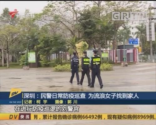 (DV现场)深圳:民警日常防疫巡查 为流浪女子找到家人