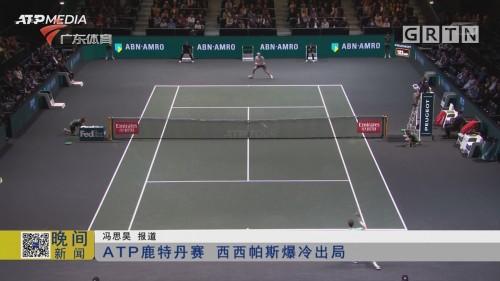 ATP鹿特丹赛 西西帕斯爆冷出局