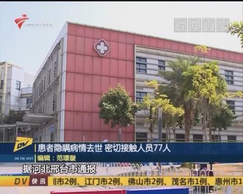(DV现场)患者隐瞒病情去世 密切接触人员77人