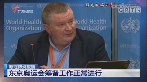 新冠肺炎疫情:东京奥运会筹备工作正常进行