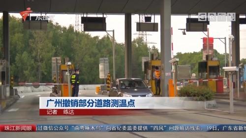 广州撤销部分道路测温点