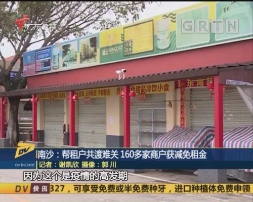 (DV现场)南沙:帮租户共渡难关 160多家商户获减免租金