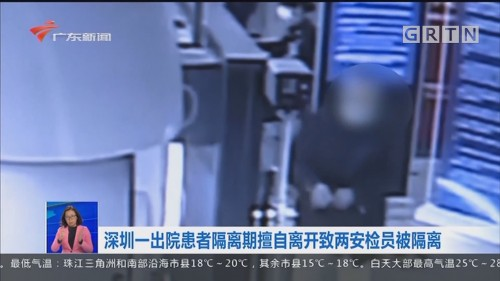 深圳一出院患者隔离期擅自离开致两安检员被隔离