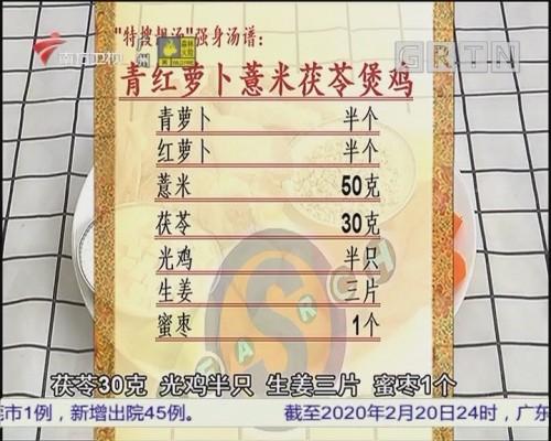 青紅蘿卜薏米茯苓煲雞