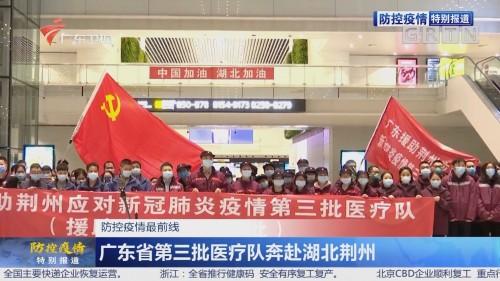 防控疫情最前线:广东省第三批医疗队奔赴湖北荆州