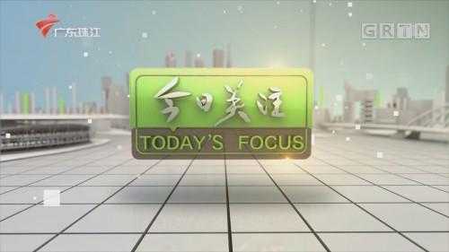 [HD][2020-02-16]今日关注:广州:天河一写字楼首现2例确诊病例