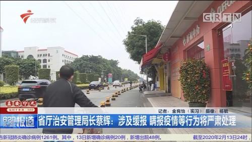 省厅治安管理局长蔡辉:涉及缓报 瞒报疫情等行为将严肃处理