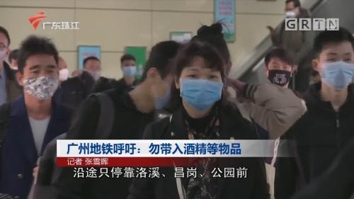 广州地铁呼吁:勿带入酒精等物品