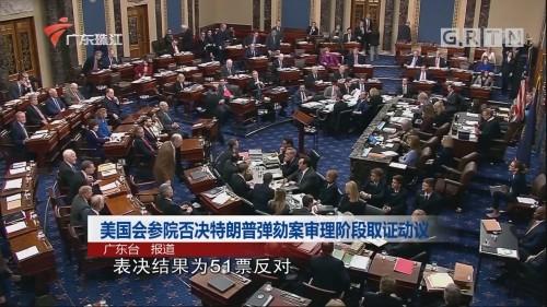 美国会参院否决特朗普弹劾案审理阶段取证动议
