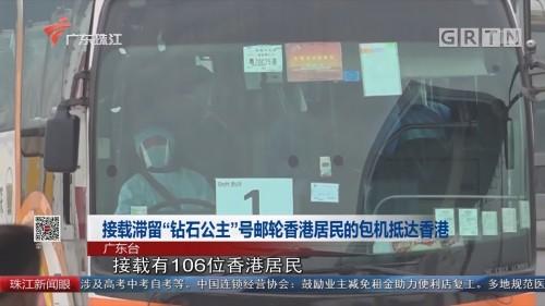"""接载滞留""""钻石公主""""号邮轮香港居民的包机抵达香港"""