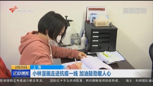 上海 小林漫画走进抗疫一线 加油鼓劲暖人心