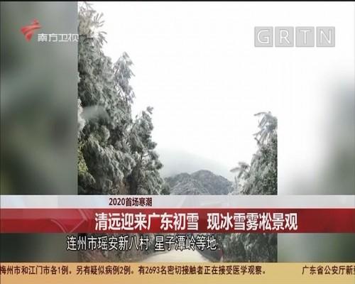 2020首场寒潮 清远迎来广东初雪 现冰雪雾凇景观