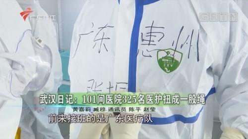 武汉日记:101间医院325名医护扭成一股绳