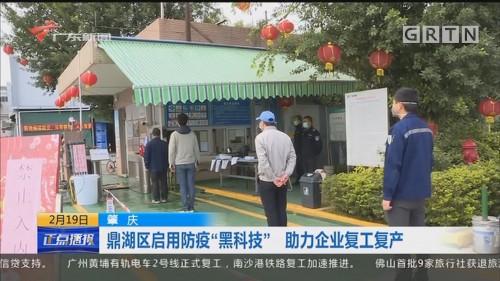 """肇庆 鼎湖区启用防疫""""黑科技""""助力企业复工复产"""