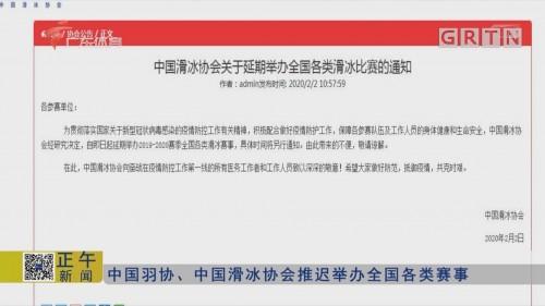 中国羽协、中国滑冰协会推迟举办全国各类赛事