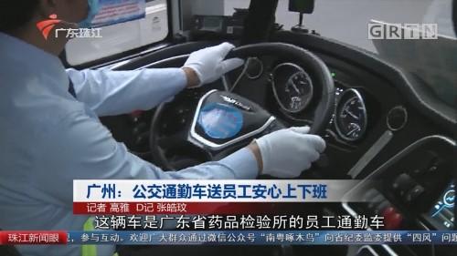 广州:公交通勤车送员工安心上下班