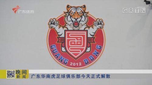 广东华南虎足球俱乐部今天正式解散