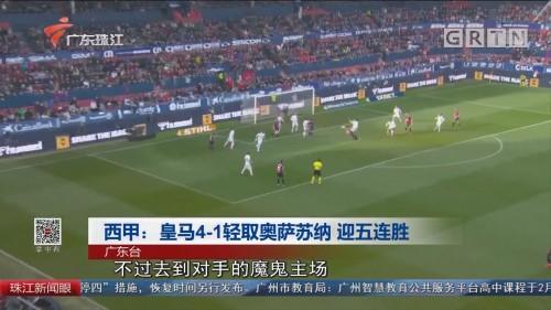 西甲:皇马4-1轻取奥萨苏纳 迎五连胜