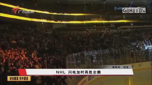 NHL 闪电加时再胜企鹅