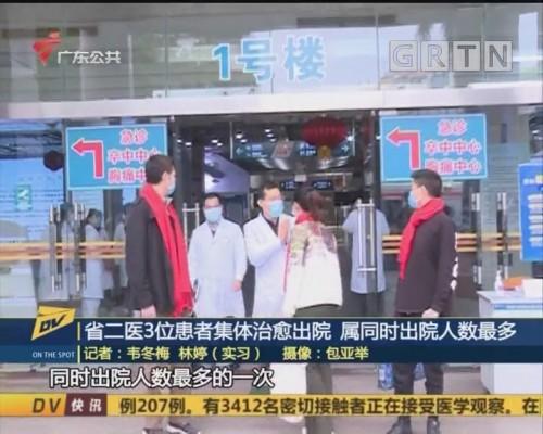 (DV现场)省二医3位患者集体治愈出院 属同时出院人数最多