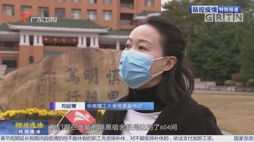 防控疫情进行时:广东高校制定应对方案 严把开学疫情防控关