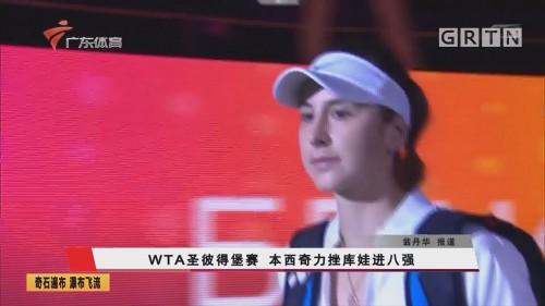 WTA圣彼得堡赛 本西奇力挫库娃进八强